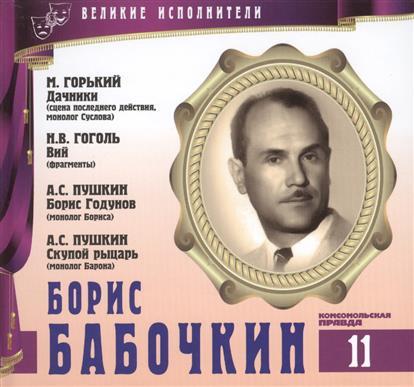 Великие исполнители. Том 11. Борис Бабочкин (1904-1975). (+аудиокнига CD