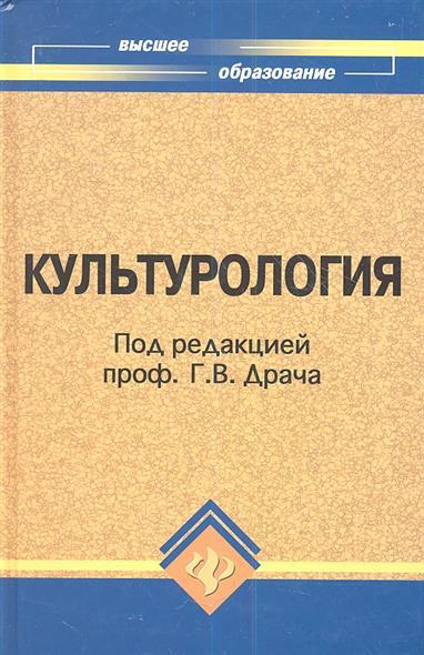 Культурология. Издание 16-е