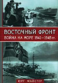 Восточный фронт Война на море 1941-1945