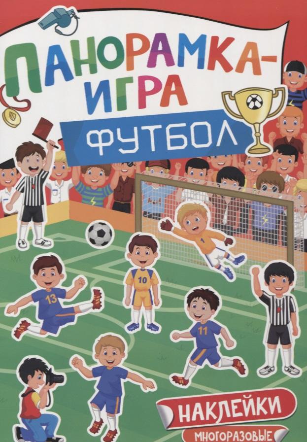 Новикова Е. (отв. ред.) Футбол (+ накл.) новикова е отв ред трансформеры учимся писать