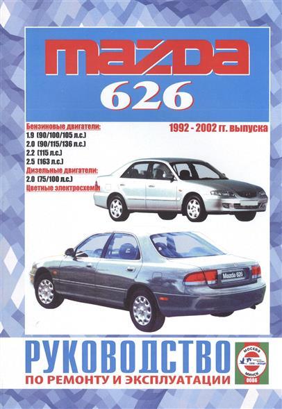 Гусь С. (сост.) Mazda 626. Руководство по ремонту и эксплуатации. Бензиновые двигатели. Дизельные двигатели. 1992-2002 гг. выпуска гусь с сост mazda 6 mazda 6 mps руководство по ремонту и эксплуатации бензиновые двигатели дизельные двигатели выпуск с 2002 года
