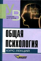 Общая психология Рогов
