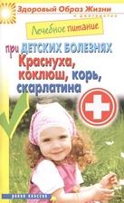 Лечебное питание при детских болезнях: краснуха, коклюш, корь, скарлатина