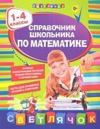 Справочник школьника по математике 1-4 классы