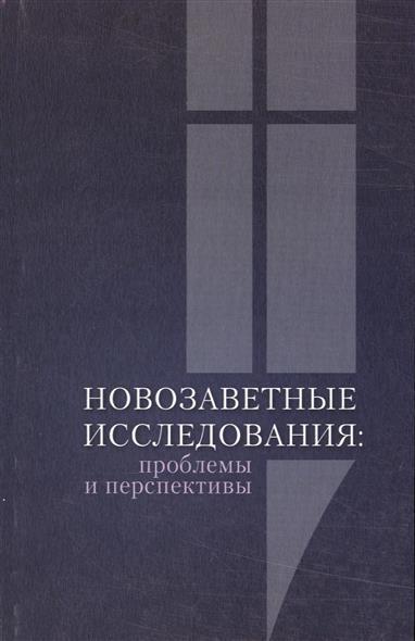 Новозаветные исследования: проблемы и перспективы. Сборник материалов конференции памяти священника Георгия Чистякова
