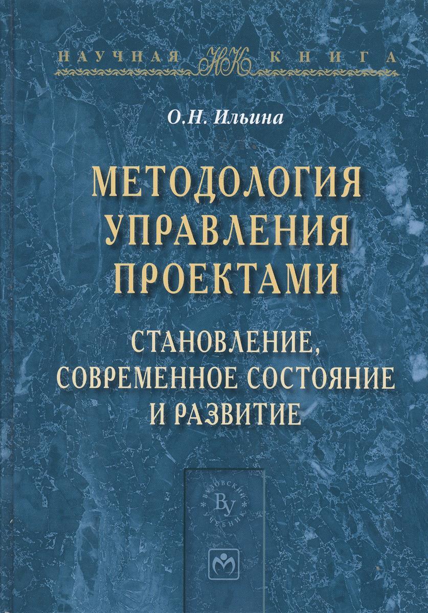 Ильина О. Методология управления проектами: становление, современное состояние и развитие. Монография