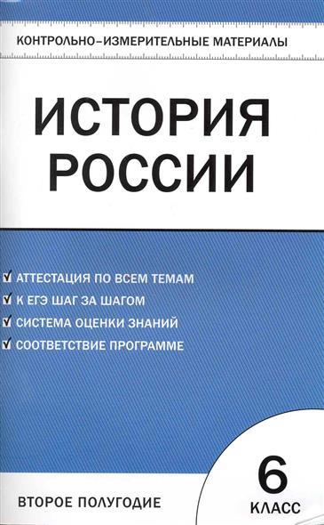 КИМ История России 6 кл Второе полугодие