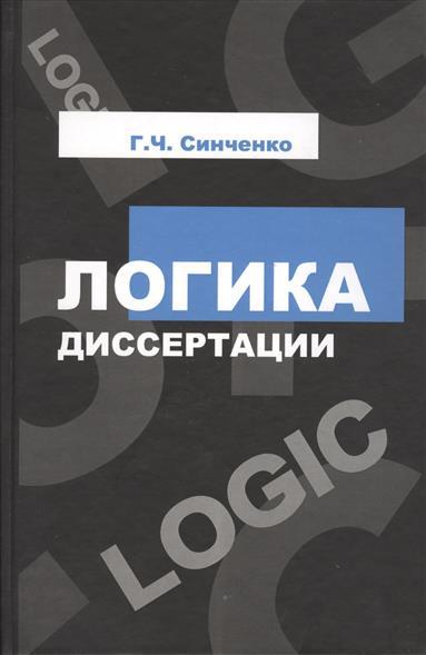 Логика диссертации. 3-е издание, переработанное и дополненное