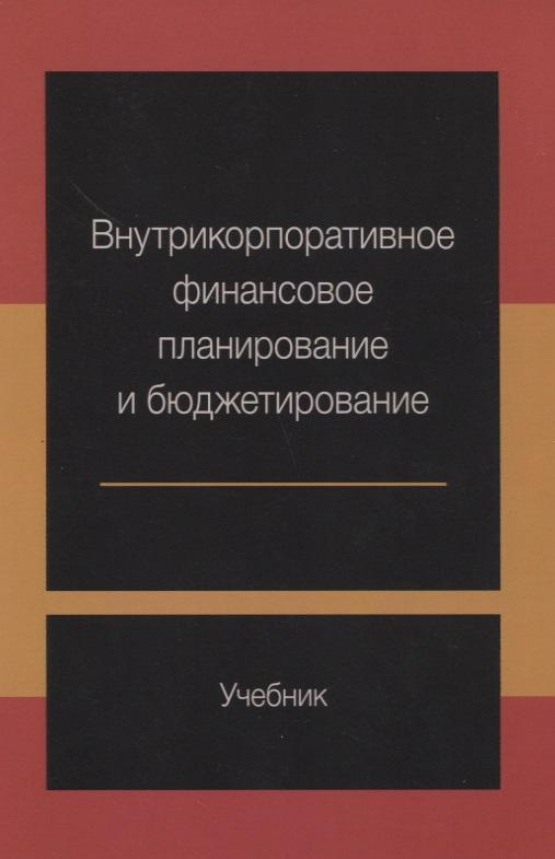 Внутрикорпоративное финансовое планирование и бюджетирование. Учебник
