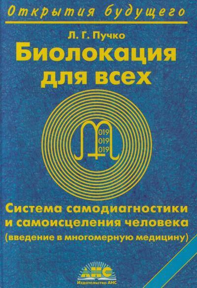 Пучко Л. Биолокация для всех чартер для всех
