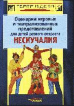 Толченов О. Сценарии игровых и театрализованных представлений для детей разного возраста Нескучалия (Театр и дети). Толченов О. (Юрайт)