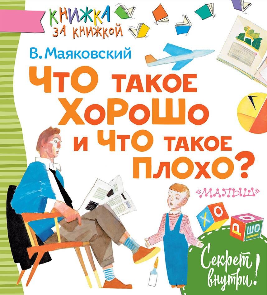 Маяковский В. Что такое хорошо и что такое плохо? ISBN: 9785170958979 оптика что такое