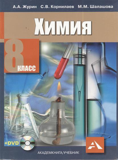 Химия 8 класс Учебник для общеобразовательных учреждений (+CD)