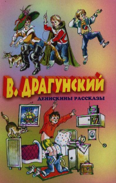 Драгунский В. Денискины рассказы clare a new total english intermediate workbook with key cd