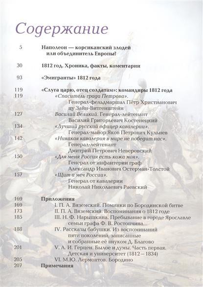 Соломонов В., Грибкова Е. 1812 год. Битва двух империй
