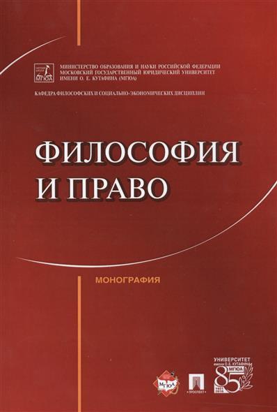 Философия и право. Монография