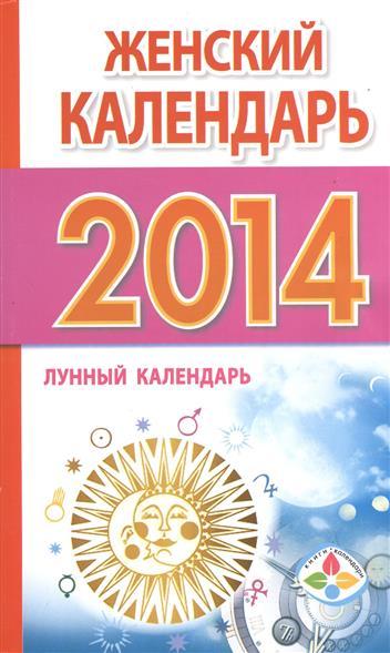 Женский календарь. Лунный календарь на 2014 год