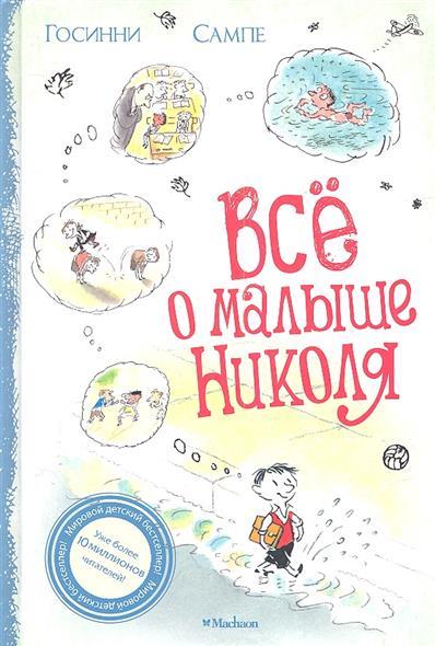 Госинни Р., Сампе Ж.-Ж. Все о малыше Николя. Рассказы