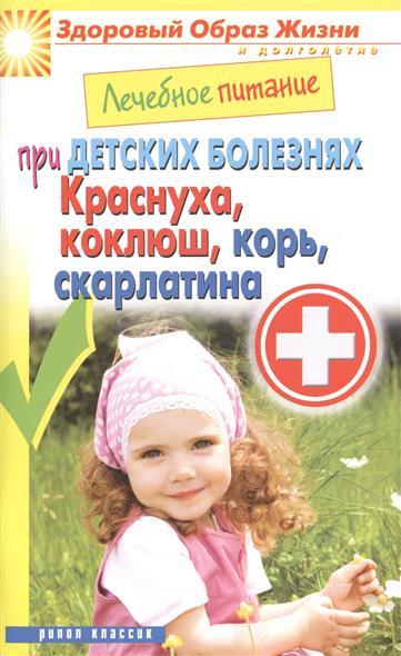 Кашин С. (сост.) Лечебное питание при детских болезнях: краснуха, коклюш, корь, скарлатина