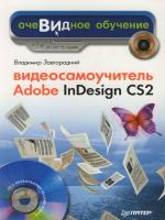 Завгородний В. Видеосамоучитель Adobe InDesign CS2 (+CD) adobe photoshop cs2 cd
