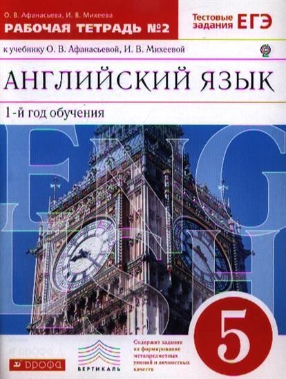 English 5: student's book / английский язык. 5 класс (комплект из.