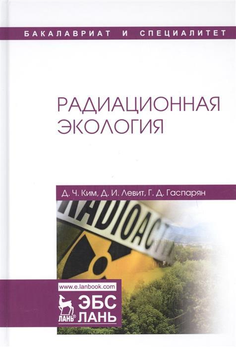Ким Д., Левит Д., Гаспарян Г. Радиационная экология. Учебное пособие цена