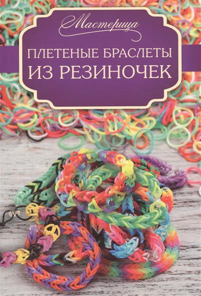 Глашан Д. Плетеные браслеты из резиночек муж wrap браслеты винтаж браслеты уникальный дизайн мода браслеты черный коричневый назначение новогодние подарки спорт