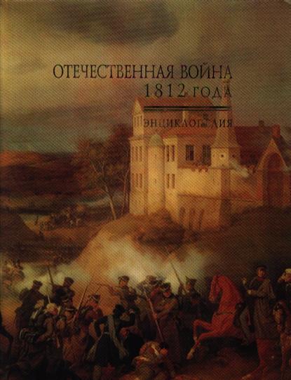 Отечественная война 1812 года Энциклопедия