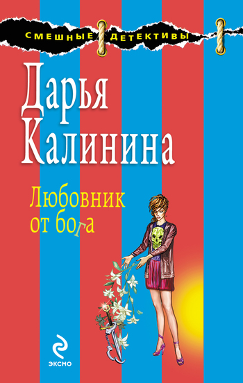 Калинина Д. Любовник от бога калинина д а год огненного жениха