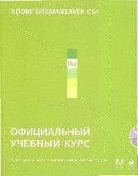 Елистратов Ф.М. (пер.) Adobe Dreamweaver CS4 Офиц. учебный курс