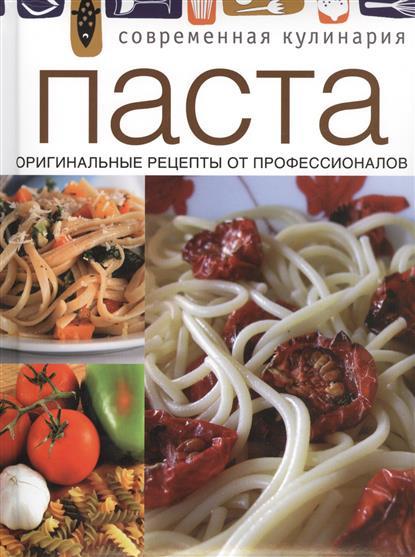 Паста. Оригинальные рецепты от профессионалов