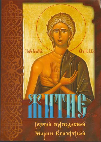 Каткова В. (ред.) Житие святой преподобной Марии Египетской