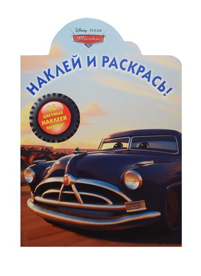 Шульман М. (ред.) Наклей и раскрась! № НР 14192 (