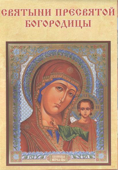 Богословский А. (ред.) Святыни Пресвятой Богородицы