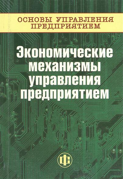 Основы управления предприятием Экономические механизмы управления предприятием кн.3 (в 3-х книгах)