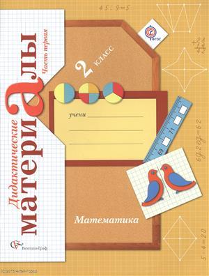 Математика. 2 класс. Дидактические материалы. В двух частях. 2-е издание, переработанное (комплект из 2 книг)