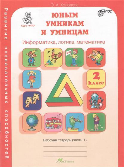 Развитие познавательных способностей. 2 класс. Информатика, логика, математика. Рабочая тетрадь. В 2-х частях. Часть 1. Курс