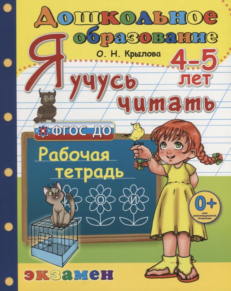 Крылова О. Я учусь читать. 4-5 лет. Рабочая тетрадь крылова о я учусь читать 6 лет