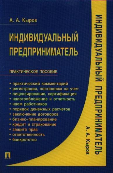 Индивидуальный предприниматель Практ. пос.