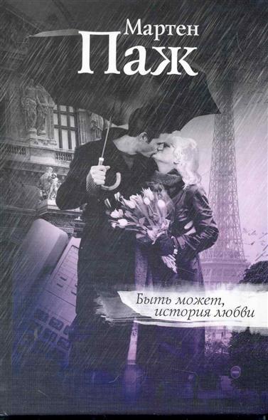 Быть может история любви