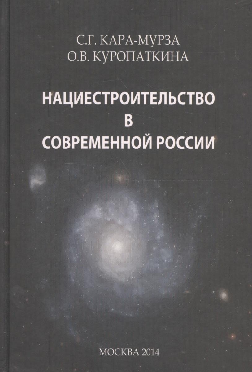 Кара-Мурза С., Куропаткина О. Нациестроительство в современной России ISBN: 9785912902178