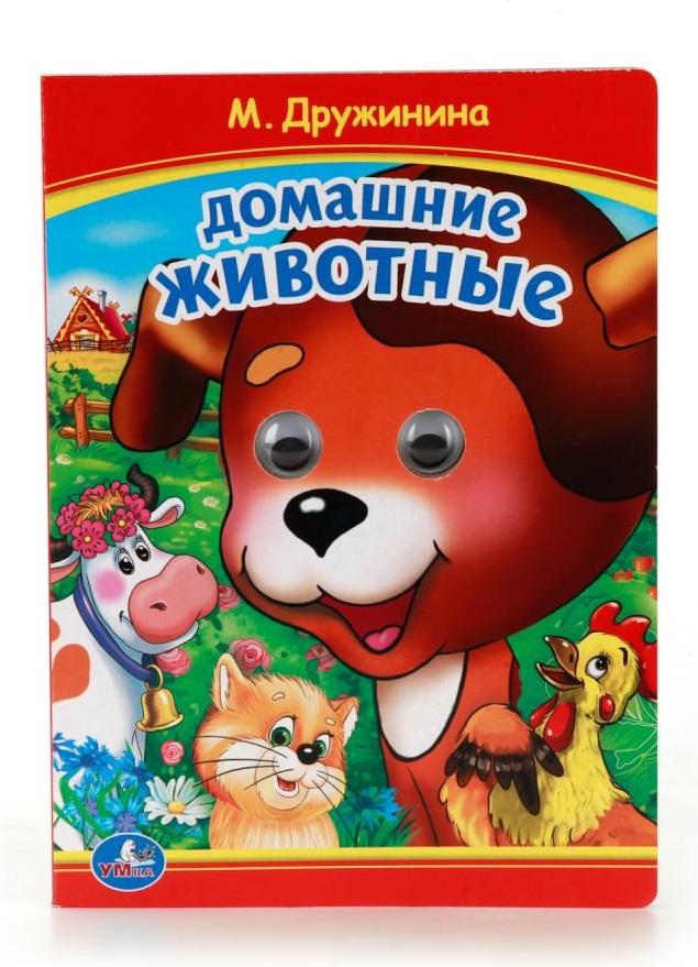 Дружинина М Домашние животные Книжка с глазками