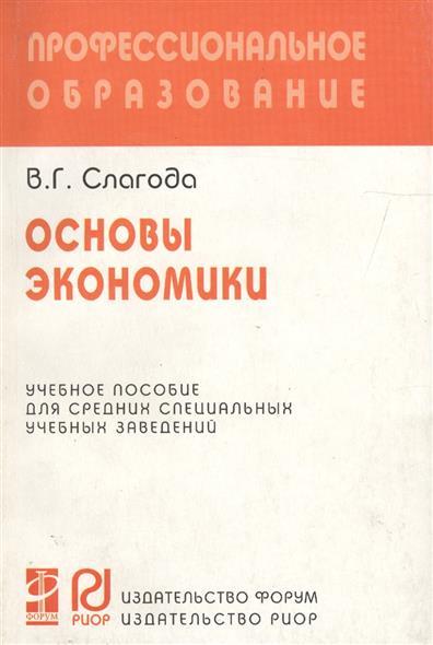 Основы экономики Уч. пос. карман.формат