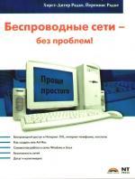 Радке Х. Беспроводные сети - без проблем