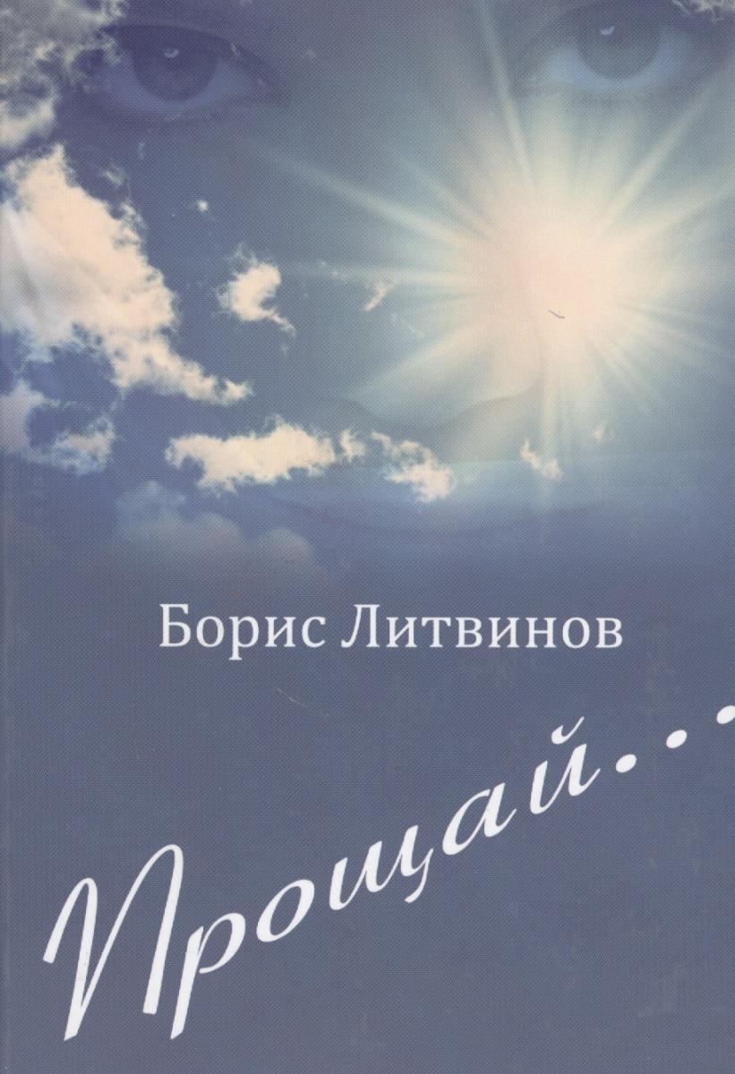 Литвинов Б. Прощай…