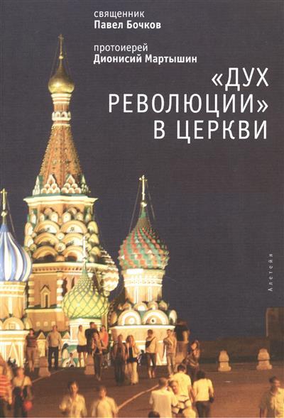 """Книга """"Дух революции"""" в Церкви. Бочков П., Мартышин Д."""