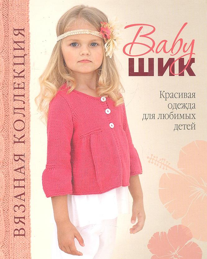 Спиридонова Н. (ред.) Baby-шик Красивая одежда для любимых детей одежда для детей