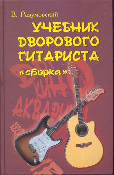 Учебник дворового гитариста Сборка