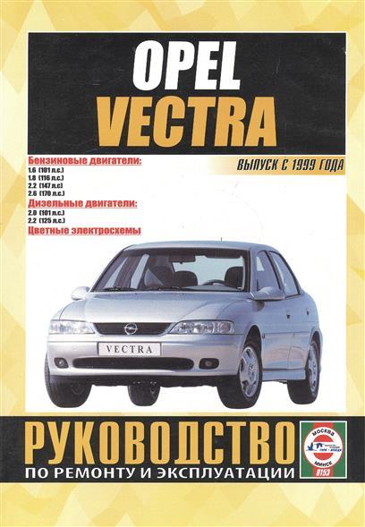 Гусь С. (сост.) Opel Vectra. Руководство по ремонту и эксплуатации. Бензиновые двигатели. Дизельные двигатели. Выпуск с 1999 года гусь с сост opel sintra руководство по ремонту и эксплуатации бензиновые двигатели дизельные двигатели 1996 1999 гг выпуска