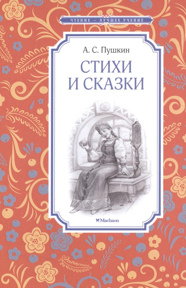 Пушкин А. Стихи и сказки а пушкин а пушкин стихи и сказки
